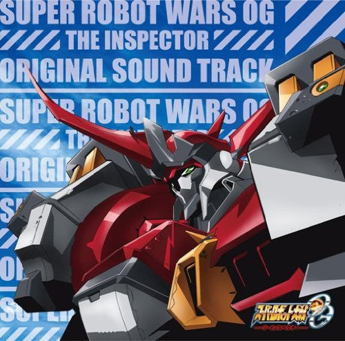Image 1 for SUPER ROBOT WARS OG -THE INSPECTOR- ORIGINAL SOUND TRACK