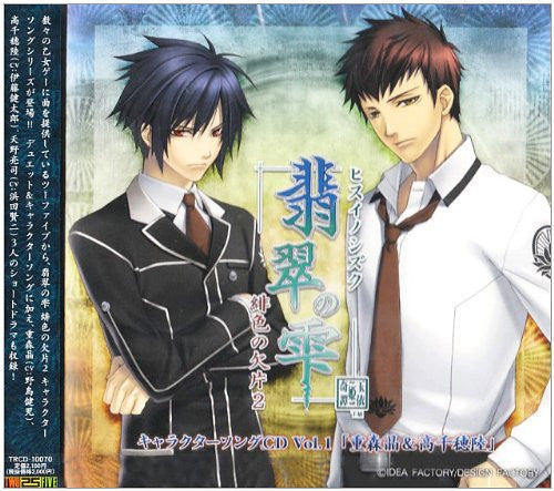 Image 1 for Hisui no Shizuku: Hiiro no Kakera 2 Character Song CD Vol.1