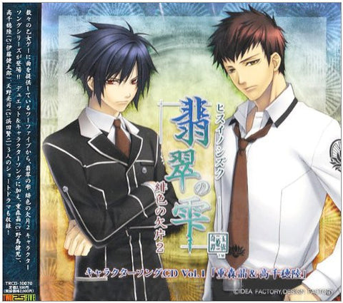 Image for Hisui no Shizuku: Hiiro no Kakera 2 Character Song CD Vol.1