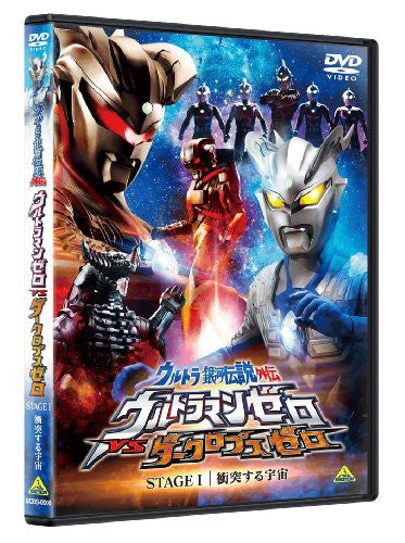 Image 1 for Ultra Galaxy Legend Gaiden: Ultraman Zero Vs Darclops Zero Stage I Shototsu Suru Uchu