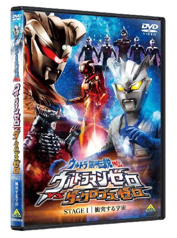 Image for Ultra Galaxy Legend Gaiden: Ultraman Zero Vs Darclops Zero Stage I Shototsu Suru Uchu