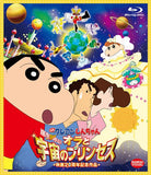 Thumbnail 1 for Crayon Shin-chan Arashi Wo Yobu Ora To Uchu No Princess