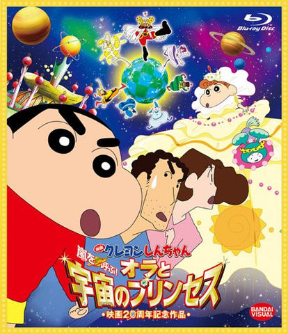Image for Crayon Shin-chan Arashi Wo Yobu Ora To Uchu No Princess