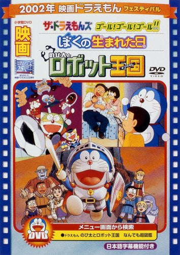 Image 1 for Theatrical Feature Doraemon: Nobita To Robot Oukoku / Boku No Umareta Hi / The Draemons Goal! Goal! Goal! [Limited Pressing]