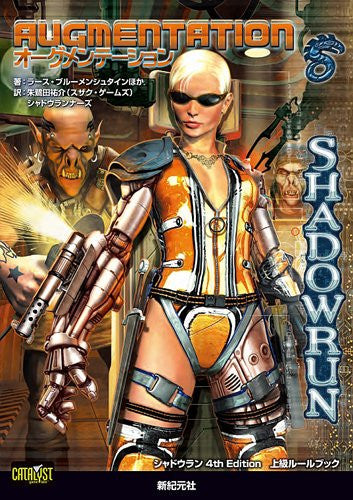 Image 1 for Shadow Run 4th Edition Augmentation High Rank Rule Book / Rpg