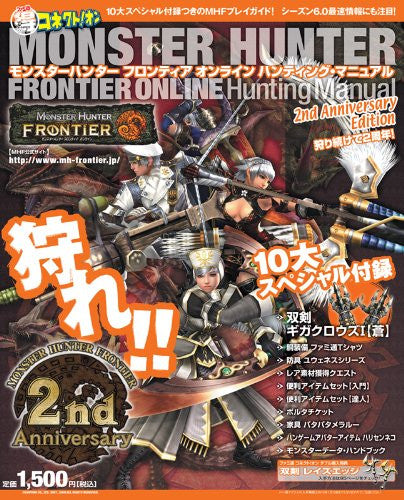 Image 2 for Famitsu Connect! On Monster Hunter Frontier Online Hunting Manual 2nd Anniversary