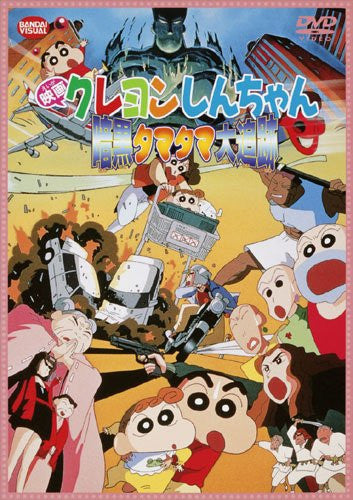 Image 2 for Crayon Shin Chan: Pursuit Of The Balls Of Darkness