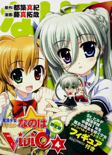 Image 1 for Maho Shojo Lyrical Nanoha Vivid 4 [Limited Edition]