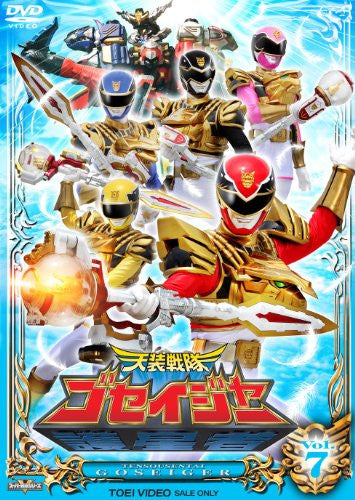 Image 1 for Tensou Sentai Goseiger Vol.7