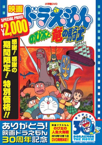Image for Theatrical Feature Doraemon: Nobita To Ryu No kishi [Limited Pressing]