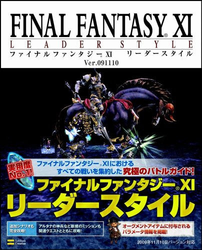 Image 1 for Final Fantasy Xi Leader Style Ver.091110 Guide Book / Ps2