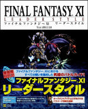 Thumbnail 1 for Final Fantasy Xi Leader Style Ver.091110 Guide Book / Ps2