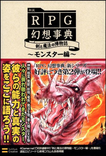 Image 1 for Rpg Gensou Jiten Monster Magic Sword Museum Encyclopedia Book