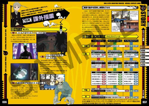 Image 4 for Soul Eater: Monotone Princess Official Complete Guide