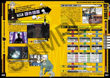 Soul Eater: Monotone Princess Official Complete Guide - 4