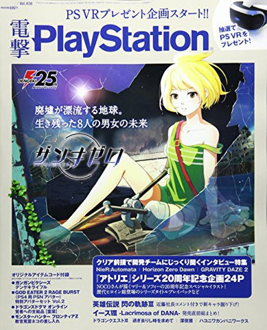 Image for Dengeki Playstation - Vol. 638