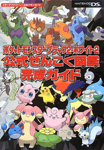 Image 1 for Pokemon Black 2 White 2 Official Zenkoku Zukan Complete Guide Book / Ds