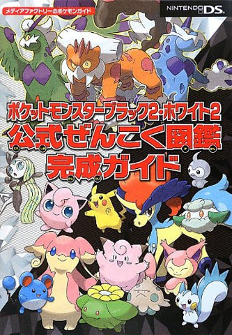 Image for Pokemon Black 2 White 2 Official Zenkoku Zukan Complete Guide Book / Ds