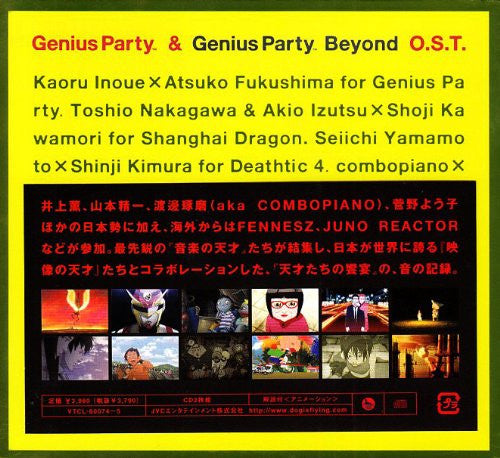 Image 2 for Genius Party & Genius Party Beyond O.S.T.