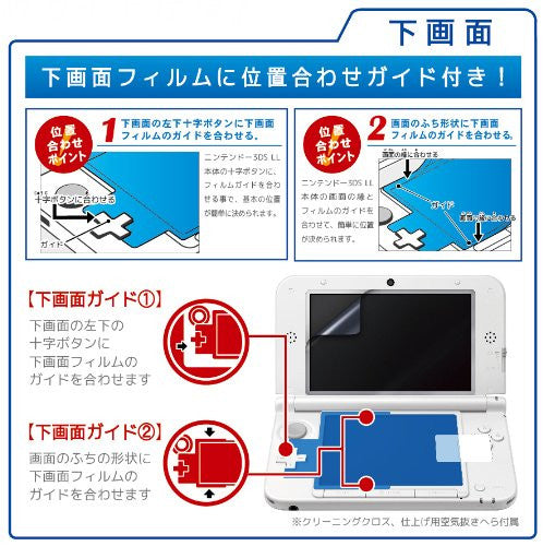 Image 3 for Screen Guard Fit for 3DS LL