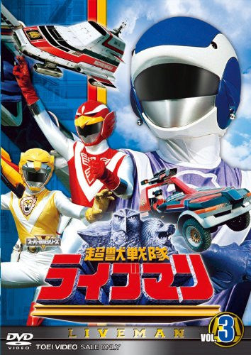 Image 1 for Choju Sentai Liveman Vol.3