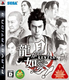 Thumbnail 1 for Ryu ga Gotoku Kenzan!