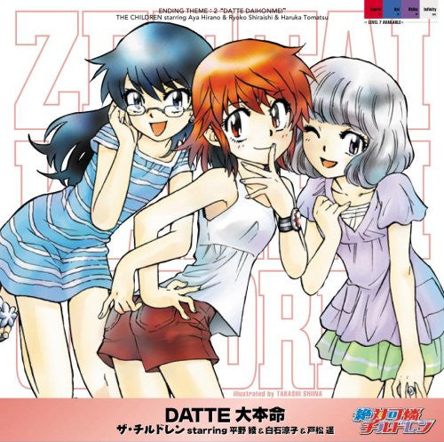 Image 1 for DATTE Dai Honmei / The Children