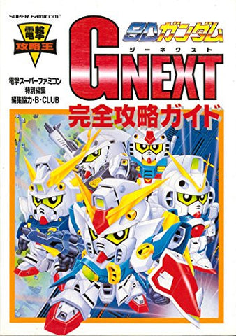 Image for Sd Gundam G Next Complete Strategy Guide Book / Snes