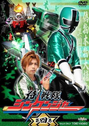 Image for Samurai Sentai Shinkenger Vol.4