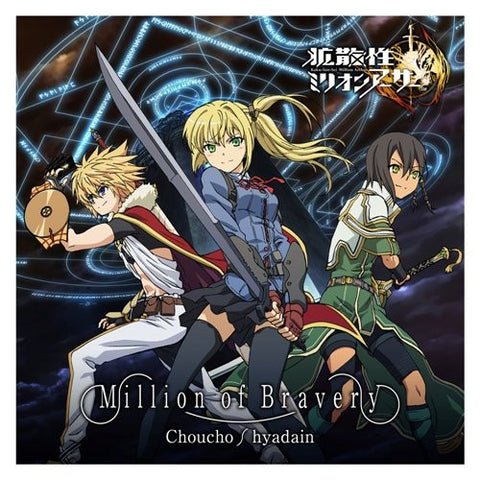 Image for Million of Bravery / Choucho & hyadain