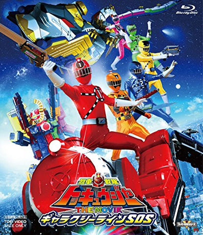 Image for Ressha Sentai Toqge The Movie Galaxy Line Sos