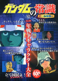 Thumbnail 1 for Gundam's Common Sence One Year War Character Daizen Encyclopedia Book