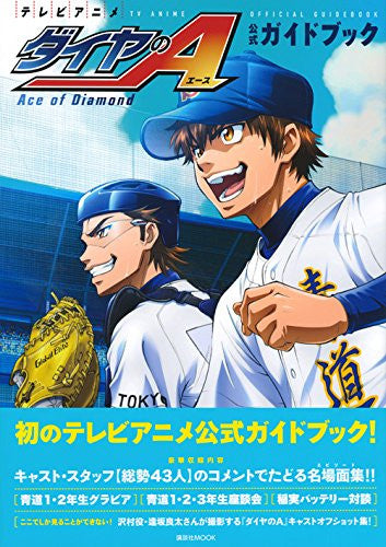 Image 3 for Ace Of Diamond   Official Guide Book