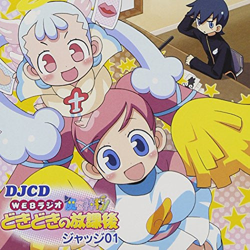 Image 1 for DJCD WEB Radio Majo Shinpan! Doki Doki no Houkago Judge 01