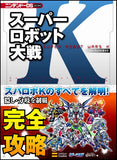 Thumbnail 1 for Super Robot Taisen K Perfect Guide (Nintendo Ds Book)