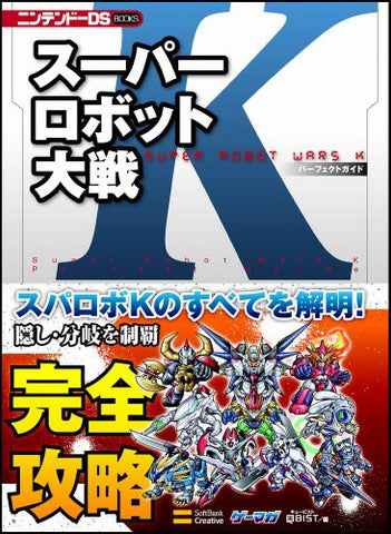 Image for Super Robot Taisen K Perfect Guide (Nintendo Ds Book)