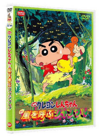 Image for Crayon Shin Chan: The Storm Called The Jungle