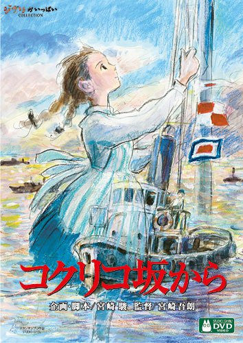 Image 1 for From Up On Poppy Hill / Kokurikozaka Kara