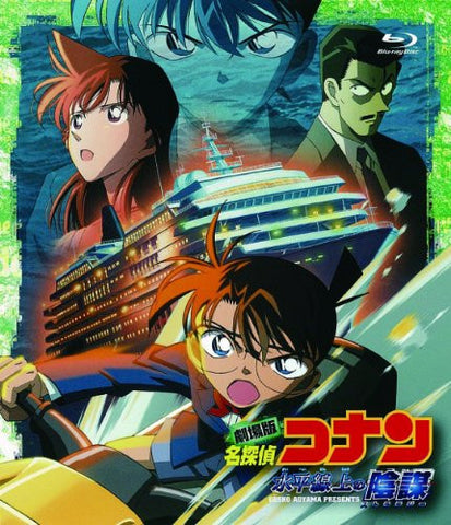 Image for Detective Conan: Strategy Above The Depths / Case Closed: Strategy Above The Depths