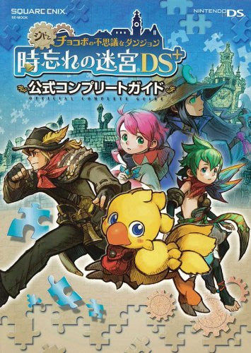 Image 1 for Shido To Chocobo No Mysterious Dungeon Tokiwasure No Labyrinth Guide Book /Ds