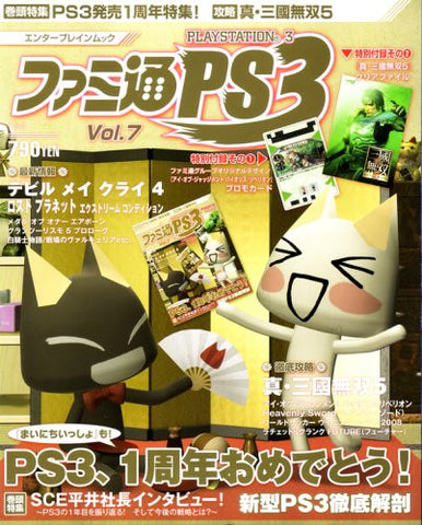 Image for Famitsu Ps3 #7 Japanese Videogame Magazine