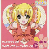 "Thumbnail 1 for Lovely Idol Variety CD 6 ""Lovely de Cute Nano Desu"" Ruri Hen"
