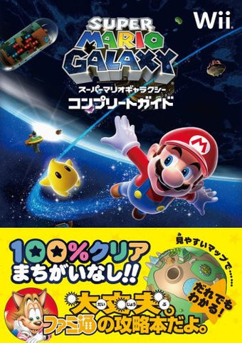 Image for Super Mario Galaxy Complete Guide