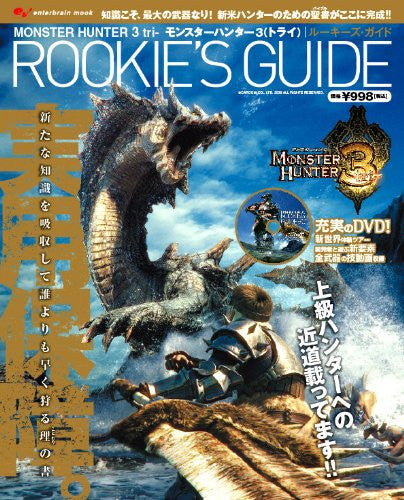 Image 1 for Monster Hunter 3 (Tri) Rookies Guide Book W/Dvd / Wii