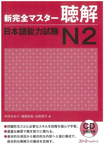 Image 1 for New Perfect Master Chokai (Listening Comprehension) Japanese Language Proficiency Test N2