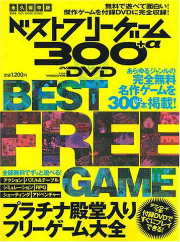 Image for Best Free Game 300+ A In Dvd (100% Magazine Book Series)