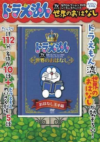 Image for Doraemon Tv Collection Dvd