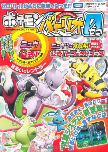 Image 1 for Pokemon Battrio Master Guide Official Perfect Book / Arcade