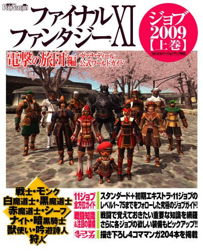 Image 1 for Final Fantasy Xi Dengeki No Ryodan Fan Magazine Job 2009 Joukan