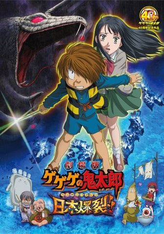 Image for Theatrical Feature Gegege No Kitaro Nihon Bakuretsu